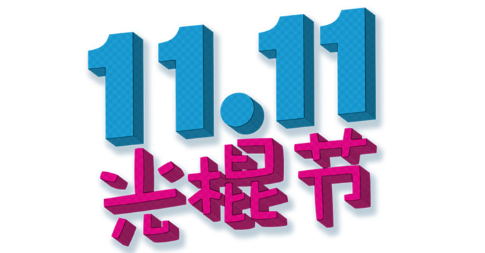 Singles Day in China